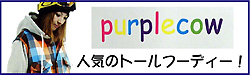 PURPLECOW(パープルカウ)