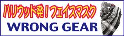 WRONG GEAR(ロングギア)
